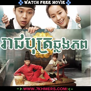 Reach Bot Chlong Phop-[36Ep End]
