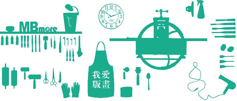 台灣版畫藝術的綜合平台,岩筆模mbmore,Taiwan printmaking,版畫