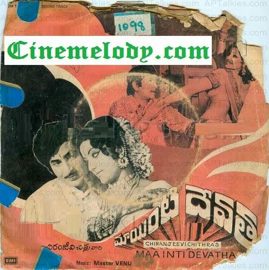 Maa Inti Devatha Telugu Mp3 Songs Free  Download  1980