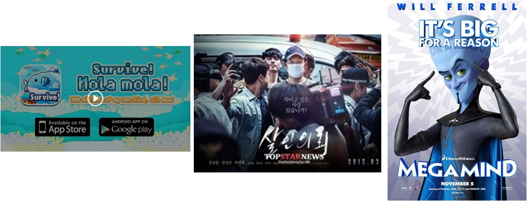 Enjoy Korea Anypang game change of viewpoint korean film Korean Game Korean Games Korean mobile game Megamind Survive! Mola mola The Deal Wind Runner 泥中蟠龍