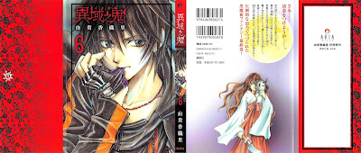 異域之鬼 第01-06巻 [Iiki no Ki vol 01-06] rar free download updated daily