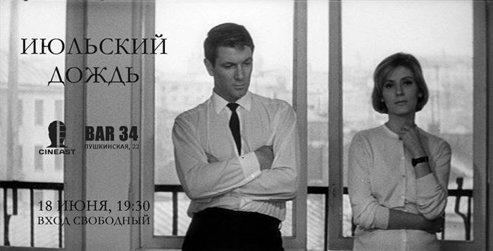 Киноклуб Cineast. «Июльский дождь». Советские 1960-е.