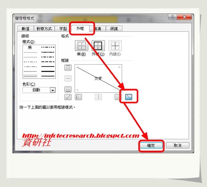 圖_Microsoft Office Excel 2010 在儲存格中畫上對角分格線(斜線)建立兩個分類的方法_2