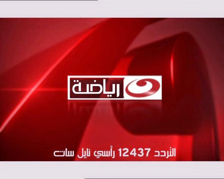 Al Nahar Sports TV HD