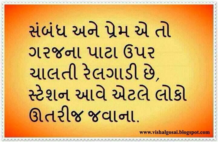 vishal gosai hindi gujarati beautiful thoughts