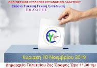 Γενική Συνέλευση και εκλογές στον Σύλλογο  Επτανησίων Γαλάτσίου