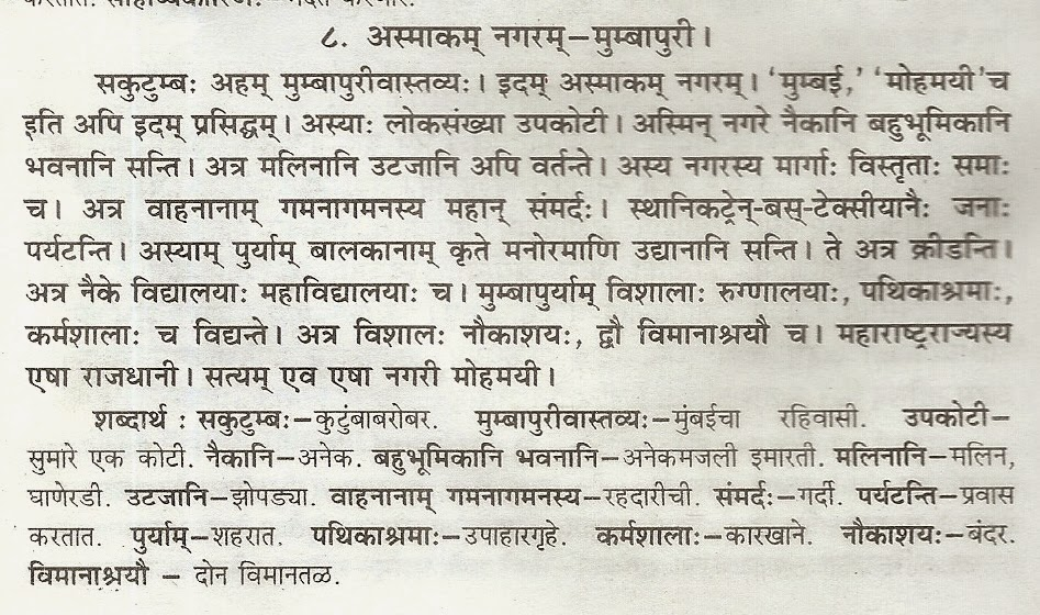 Essay on mother in sanskrit language