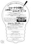 2012/9/9 「シェーナウの想い」上映会&竹村英明さんトーク
