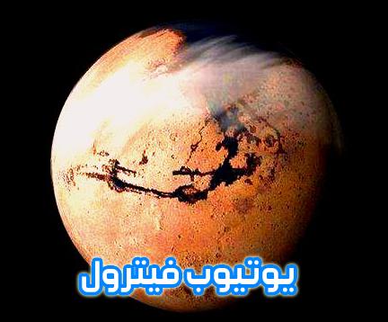اسم سيدنا محمد صلى الله عليه وسلم على كوكب المريخ