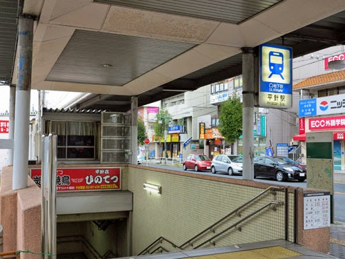 Hirabari Station on the Tsurumai subway line