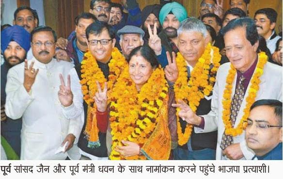 पूर्व सांसद जैन और पूर्व मंत्री धवन के साथ नामांकन करने पहुंचे भाजपा प्रत्याशी
