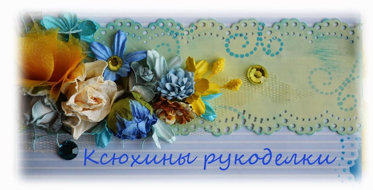 Ксюхины Рукоделки