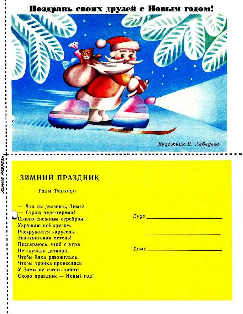 Самоделка СССР советская старая из детства Новый год новогодние
