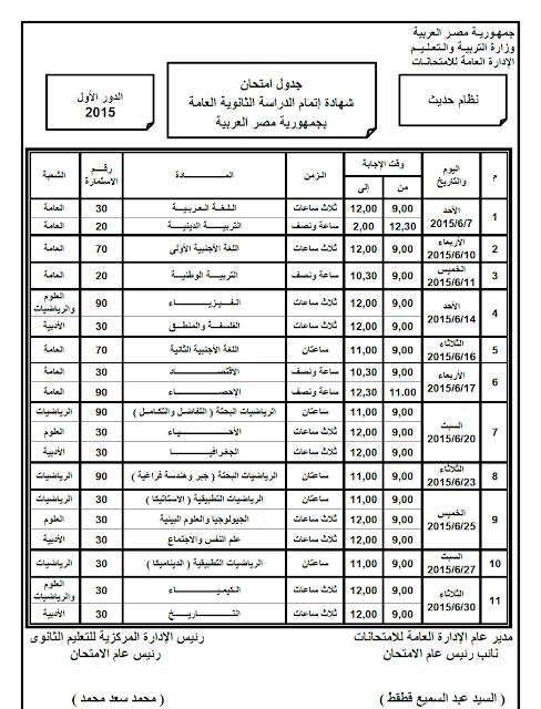 """جدول امتحانات الثانوية العامة """"ادبي-علمي"""" 2015 في مصر، نظام قديم و حديث SECONDARY exams Table in Egypt Old and modern system"""