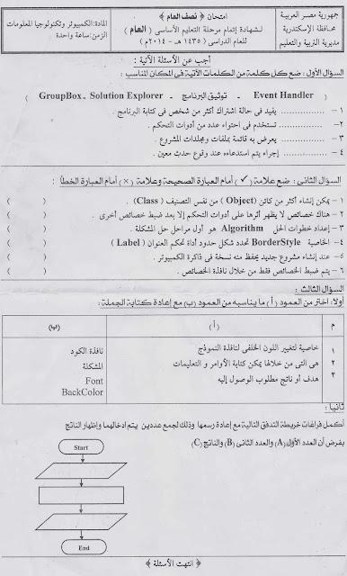 امتحان الكمبيوتر الترم الاول 2014 للشهادة الاعدادية محافظة الاسكندرية والاجابة scan0005.jpg
