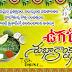 Ugadhi Telugu Quotes
