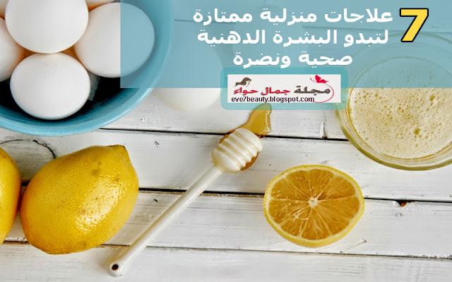 علاجات للوجه الدهني - علاجات للبشرة الدهنية - علاجات البشرة الدهنية - علاجات طبيعية للبشرة الدهنية - الطماطم للبشرة الدهنية - الطين الأبيض للبشرة الدهنية - خل التفاح للبشرة الدهنية - الزبادى للبشرة الدهنية - قشر البرتقال للبشرة الدهنية  - بياض البيض للبشرة الدهنية - العسل والقرفة للبشرة الدهنية .