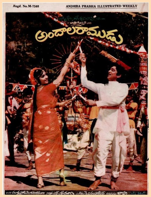 Andala Ramudu  Telugu Mp3 Songs Free  Download  1973