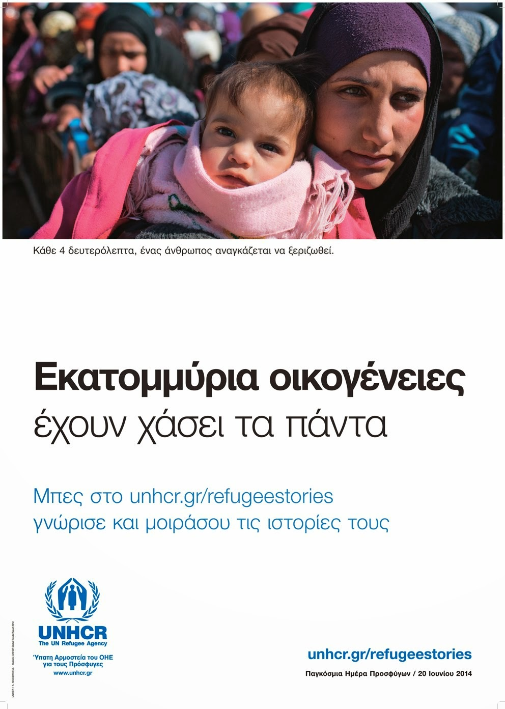 Ύπατη Αρμοστεία στην Ελλάδα - Παγκόσμια Ημέρα Προσφύγων 2014 - Γνωριστέ και διαδώστε μια ιστορία