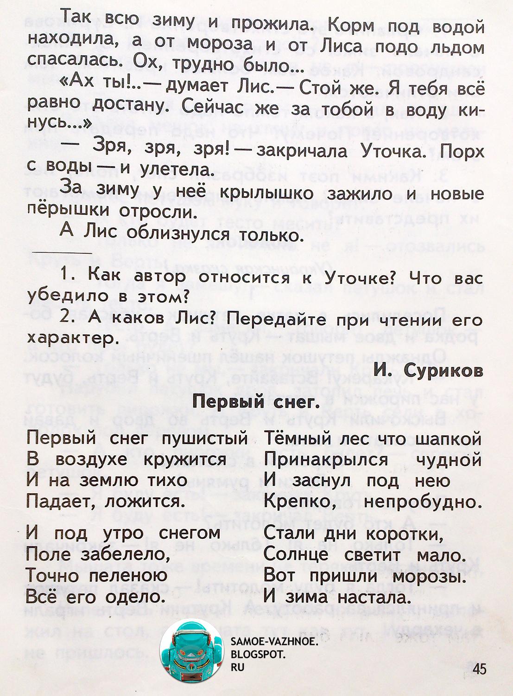 Суриков Первый снег учебник читать онлайн
