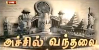 Achil Vanthavai 30-04-14 – Captain Tv