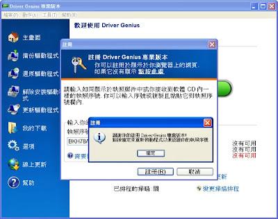 驅動程式更新、備份、還原工具,驅動精靈Driver Genius v2013.7.0.1011.1312 多國語言免安裝版!