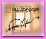 Με υπογραφή Ντόρα Πολίτη