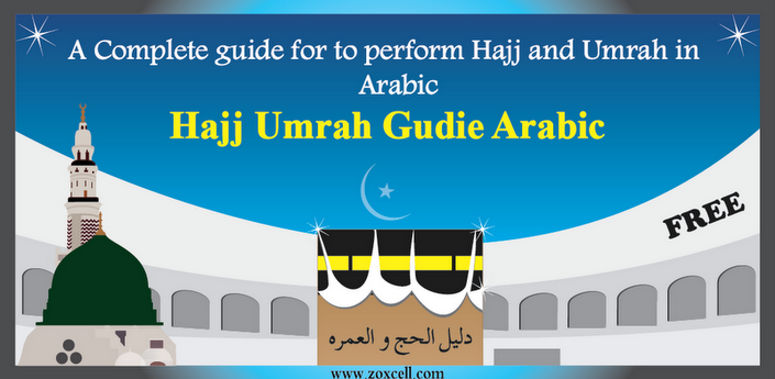 Free Hajj Guides in Many Languages (Pilgrimage to Mecca)