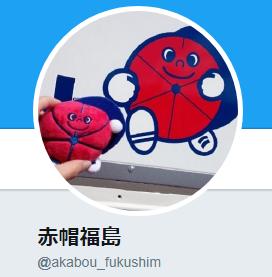赤帽福島Twitter