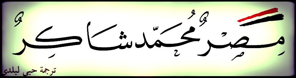 ♥♥  مصر محمد شاكر  ♥♥
