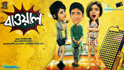 Bawal | Theatrical Trailer | Bengali Movie 2015 | Arjun | Ritabhari | Saayoni