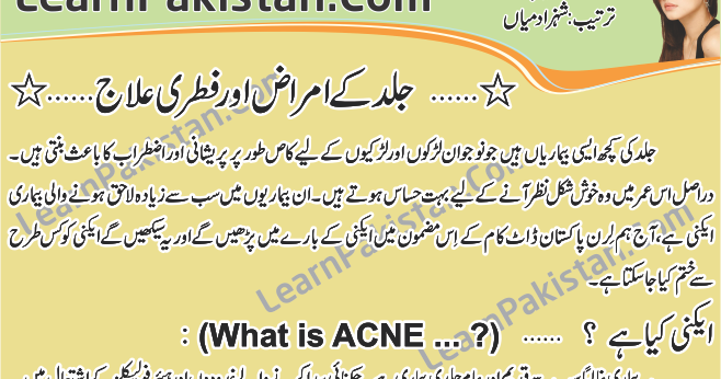 Health care tips in urdu for pakistani readers adult acne home treatment treatment of acne by