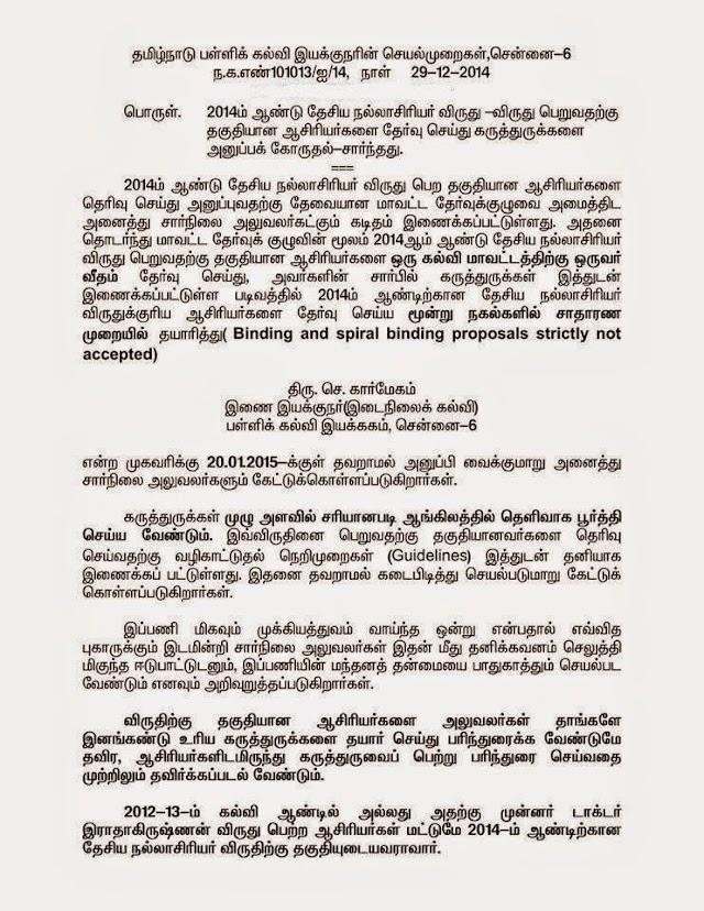2014-ம் ஆண்டு தேசிய நல்லாசிரியர் விருது - பெறுவதற்கு தகுதியான ஆசிரியர்களை தேர்வு செய்து கருத்துகளை அனுப்புதல் மற்றும் மாவட்ட தேர்வுக் குழு அமைத்தல்