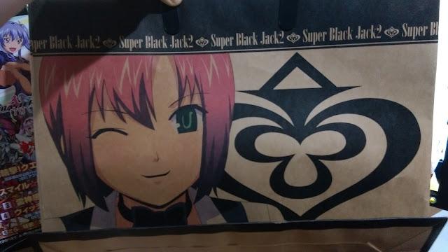スーパーブラックジャック紙袋 ネット