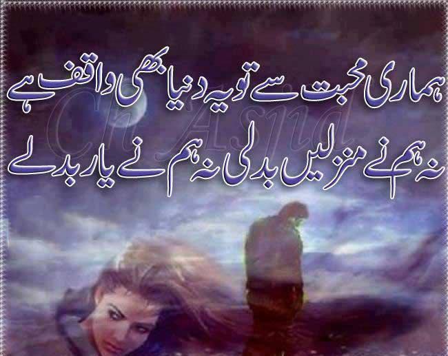 Malik TV KTS: sara khan new shayari images 2013