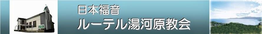 日本福音ルーテル湯河原教会