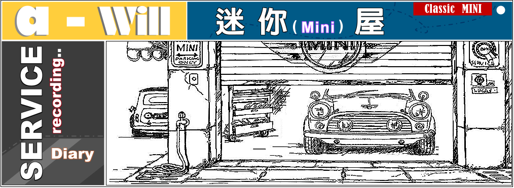 a-Will 迷你 (MINI) 屋