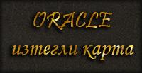 ОРАКУЛЪТ на Ендора