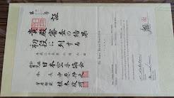 Diploma de reconhecimento pela JKA Japão da Preta Shodan
