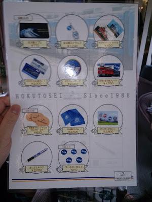 北斗星車内販売カタログ