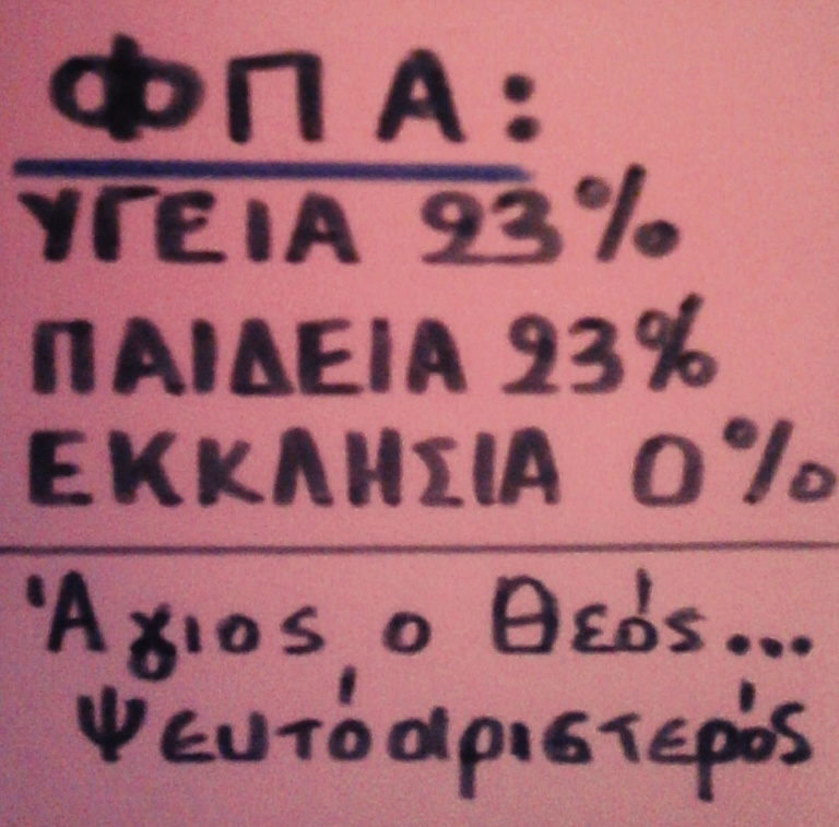 Άγιος ΦΠΑ