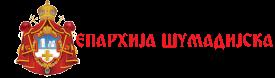 Продајни центар Епархије шумадијске