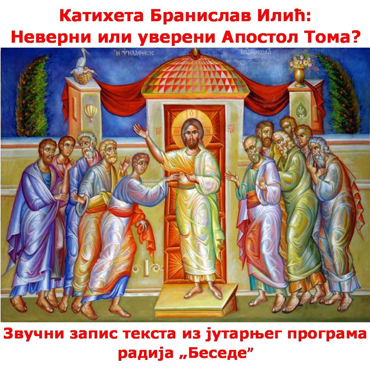 ЕМИСИЈА: Неверни или уверени Апостол Тома?