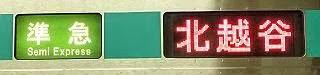 東京メトロ半蔵門線 東武伊勢崎線 準急 北越谷行き 5000系側面