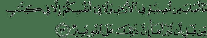 Surat Al Hadid Ayat 22