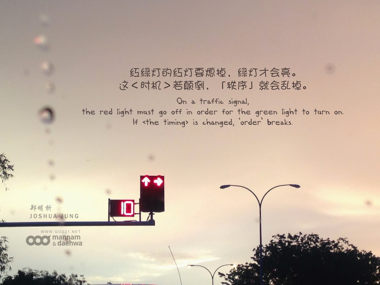 郑明析,摄理教会,月明洞,红绿灯,亮,时机,次序,Joshua Jung, Providence, Wolmyeong Dong, traffic light, signal, timing, order