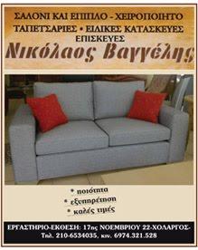 ΣΑΛΟΝΙ-ΕΠΙΠΛΟ-ΧΕΙΡΟΠΟΙΗΤΟ ΝΙΚΟΛΑΟΣ-ΒΑΓΓΕΛΗΣ