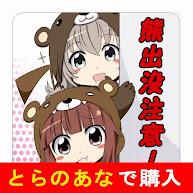 球磨&熊野の「クマ出没注意!」ステッカー(illust:なっぱ)