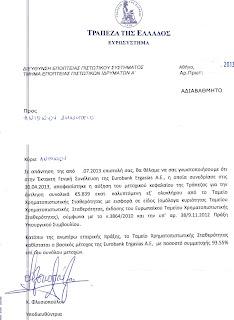 ΕUROBANK: ΑΚΥΡΕΣ ΟΛΕΣ ΟΙ ΠΡΑΞΕΙΣ ΤΗΣ ΑΠΟ 30.04.2013. ΔΙΚΑΣΤΙΚΗ ΕΡΕΥΝΑ ΓΙΑ ΤΗΝ ΝΟΜΙΜΟΤΗΤΑ ΠΑΡΑΣΤΑΣΗΣ ΤΗΣ ΣΤΑ ΔΙΚΑΣΤΗΡΙΑ και για άλλες τράπεζες…γεγονότα πλέον) EUROBANK+2