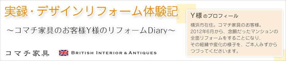 実録・デザインリフォーム体験記〜コマチ家具のお客様Y様のリフォームDiary〜